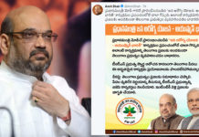 Bjp national president Amit shah target trs with telugu tweets on Ayushman Bharat and so on