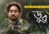 Imran Khan Bengali Movie 'No bed Of Roses' Selected To Oscar Award