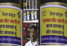 Madhya Pradesh Elections Jhabua Administration Wants Stickers On Liquor Bottles To Sensitize Voters.. Drops Plan