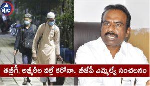 Karnataka BJP MLA Blames Tablighi