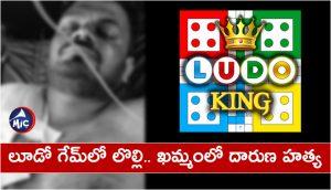 Ludo game fight in khammam