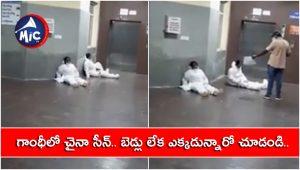 Gandhi Hospital.