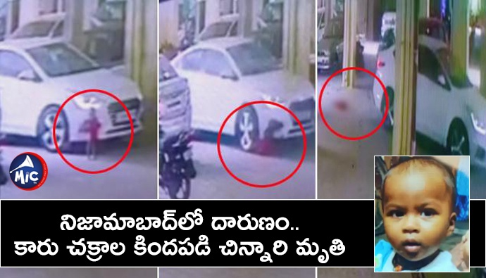 Atrocities in Nizamabad .. Achild incident after falling under the wheels of a car.