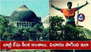 Babri Masjid Case Update.