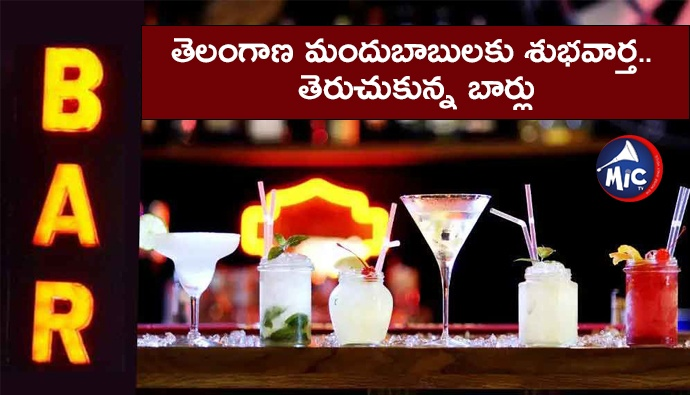 Bars open in telangana from today.