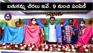 Bathukamma free sarees ready.