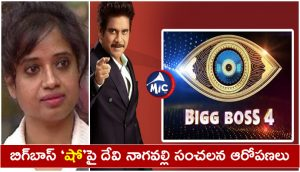 Bigg Boss 4 Telugu Devi Nagavalli's Elimination In Third Week Shocks Many; See Reactions.