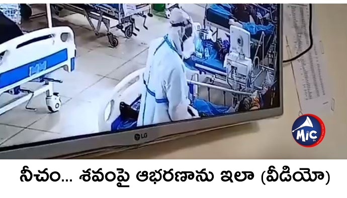 Doctor stole rings from patient.