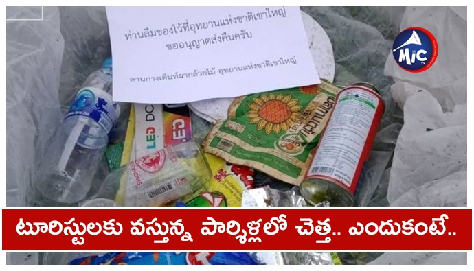 Thai national park sends rubbish back to tourists.