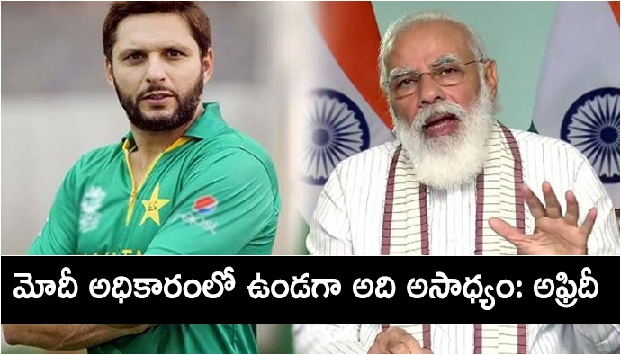 'With Modi in power, I don't see it happening' Shahid Afridi makes another bold claim on India-Pakistan series.