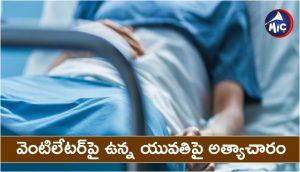 Gurugram hospital girl incident