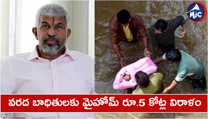 Myhome donates Rs 5 crore to hyderabad flood victims