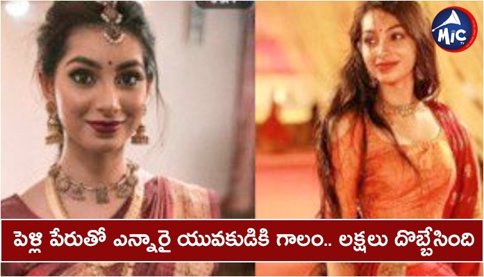Lady who cheated NRI youth in the marriage praposal and hit lakhs