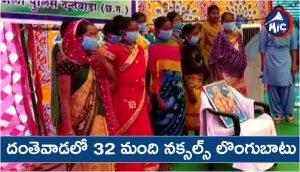 Chhattisgarh: 32 Naxals surrender in Dantewada