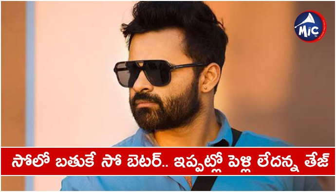 Sai Dharam Tej is not married now