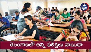 Telangana All Exams Postponed