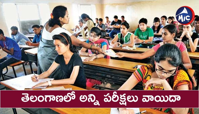 Telangana All Exams Postponed