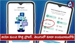 Jio launches made-in-India browser