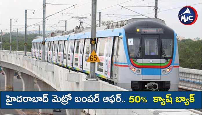 Hyderabad metro to offer 50 per cent discount on passenger fare