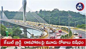 Vehicles No Entry in Hyderabad Cable Bridge