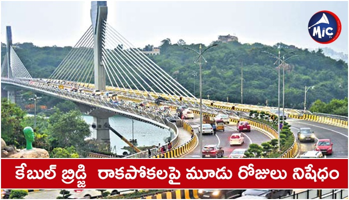 Vehicles No Entry in Hyderabad Cable Bridge