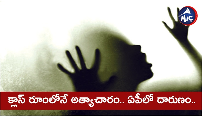 Incident in the classroom .. Atrocities in the Andhra Pradesh ..