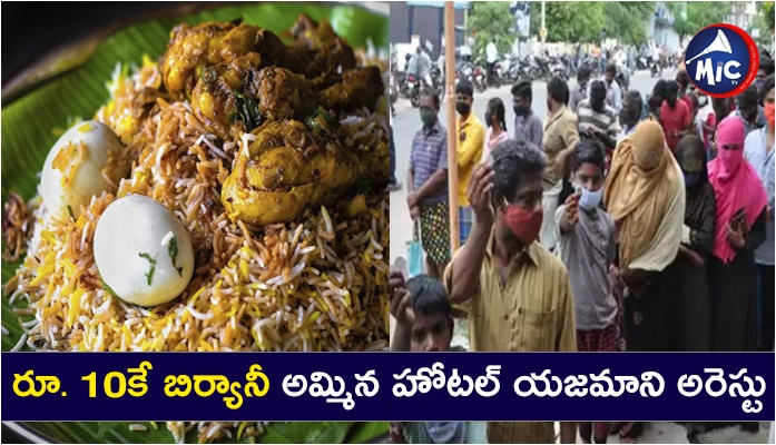 Hotel owner arrested for selling biryani at ten rupees