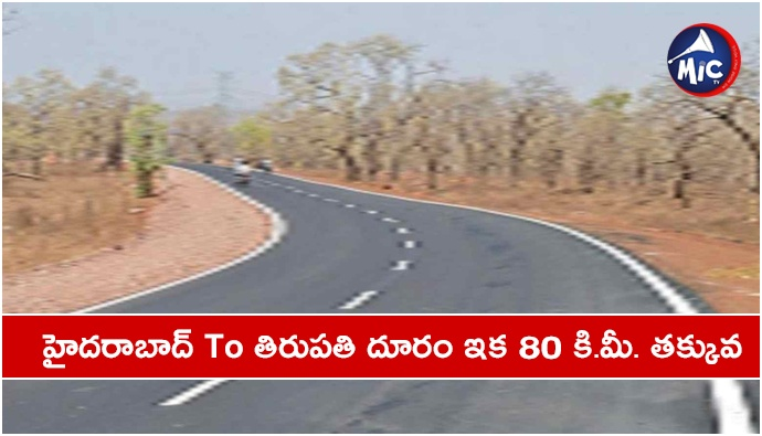 Centre gives nod for a new national highway between Andhra Pradesh and Telangana