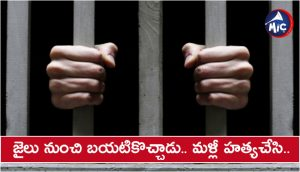Out of jail .. Incident again ..