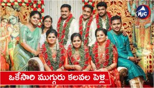 Thrice the happiness: Three sisters from Kerala's quintuplets get married