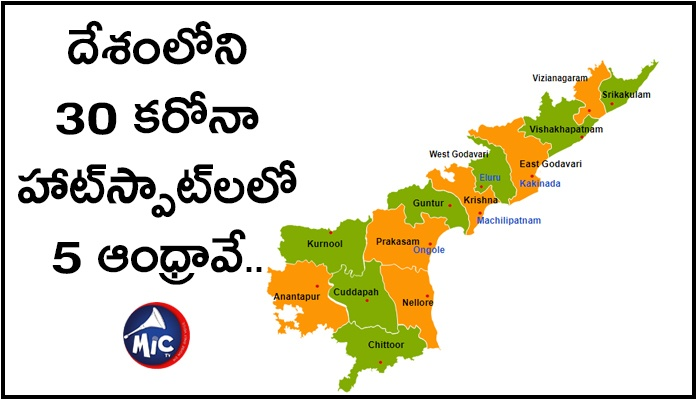 5 out of 30 corona hotspots in the country are in Andhra Pradesh