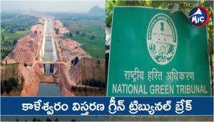National green tribunal break to kaleshwaram project