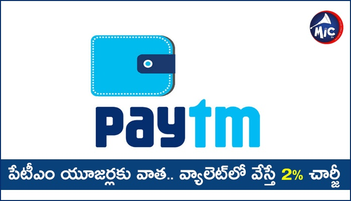 Paytm Users Will Now Have to Pay 2% Fee on Topping up Paytm Wallet via Credit Card