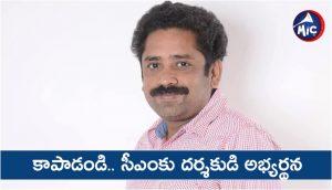 Tamil Director tweet to cm