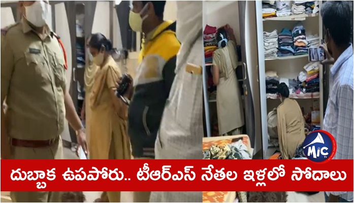 police conducted searches houses of trs leaders