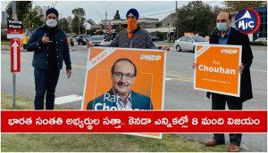 8 Punjabi-origin NRIs elected to British Columbia Assembly in Canada