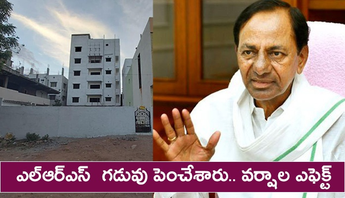 telangana state govt extends the last date for LRS applications