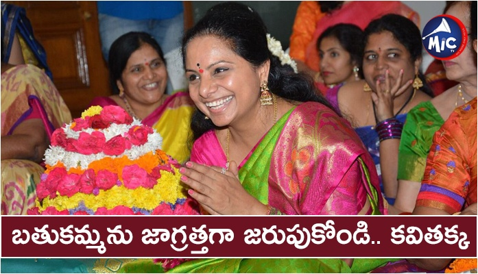 Mlc kalvakuntla kavitha bathukamma message to telangana people