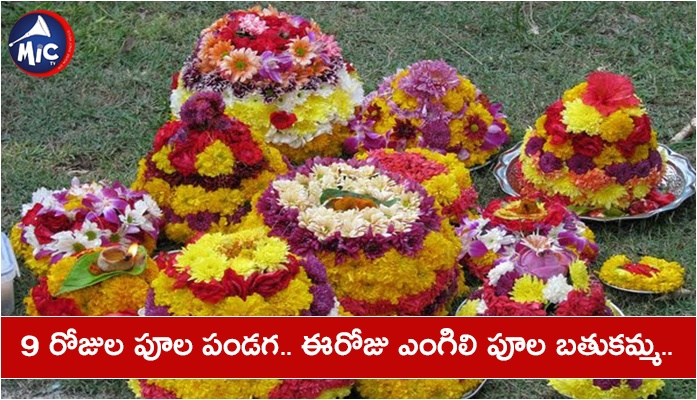 9 Day flower festival Bathukamma 2020.. today Engili poola bathukamma ..