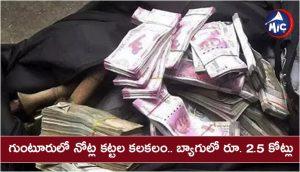Currency Bag Found In Guntur