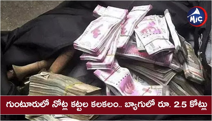 Currency Bag Found In Guntur