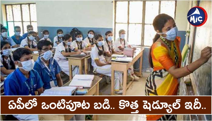 Andhra Pradesh school reopening schedule