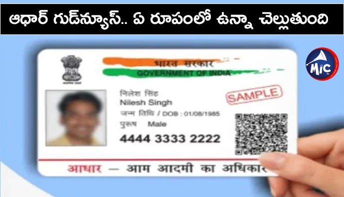 Aadhar PVC Card now comes in smart size, here's how to get PVC Aadhaar card.