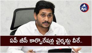 Andhra pradesh bc corporation chairmans.jp
