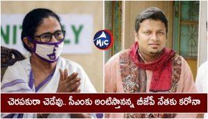 Bjp leader Anupam hazra tested corona positive who wants infect chief minister mamata Banerjee..