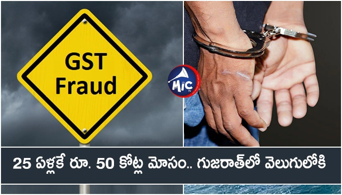 CA Student Held For Rs 50 crore GST Fraud  .jp