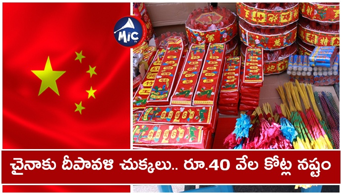 Chinese exporters may incur Rs 40k crore loss this Diwali season amid boycott call by local seller.jp