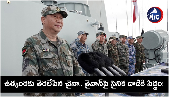 Chinese forces prepare for military invasion of Taiwan.jp