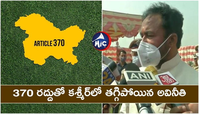 Corruption in Kashmir reduced with article 370 cancellation.. G Kishan Reddy.jp