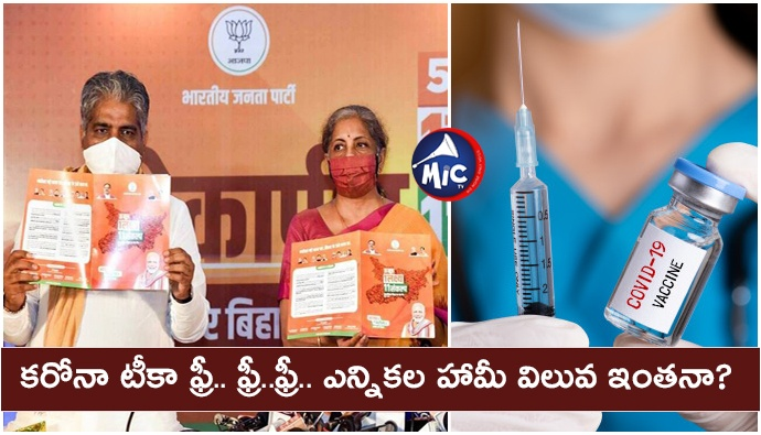 Free covid vaccine election promise cost in Bihar and nationwide .jp